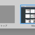 写真: Vivaldi 1.5.609.8:macOS Sierraのフルスクリーンモードで新しいウィンドウ開くと挙動がおかしい - 7