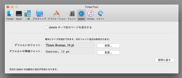 TinkerTool 6.0:SafariでDeleteボタンで前のページに戻る設定 - 1