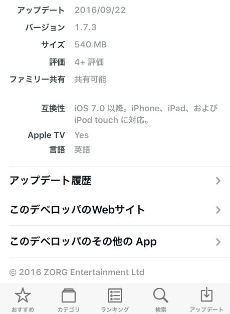 App Store:Apple TV対応アプリの表記(AG Drive)- 1