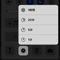iOS 10 コントロールパネルの「3D Touch」:時計アプリのタイマー設定