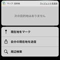 iOS 10 ホーム画面で「3D Touch」- 9:Appleマップアプリ
