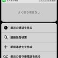 iOS 10 ホーム画面で「3D Touch」- 13:電話アプリ