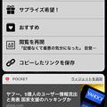 iOS 10 ホーム画面で「3D Touch」- 14:Pocket