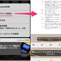 iOS 10 ホーム画面で「3D Touch」- 15:『サプライ希望』でマイリストに保存されてるページをランダム表示(Pocket)