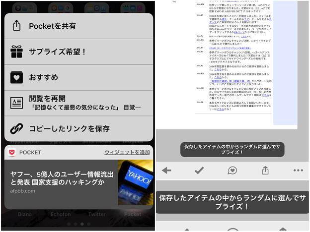 iOS 10 ホーム画面で「3D Touch」- 16:『サプライ希望』でマイリストに保存されてるページをランダム表示(Pocket)