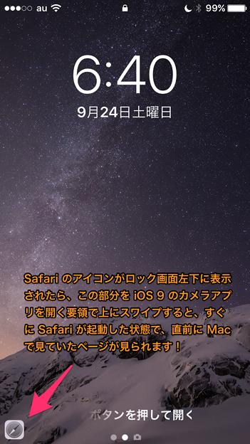 iOS 10 Handoff:デフォルトブラウザ起動中に表示したページを、Safariで素早く閲覧可能! - 2
