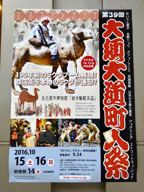大須大道町人祭 2016のポスター