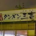 写真: 春日井市民病院前のつけ麺屋跡地に「タンメン三吉」 - 1