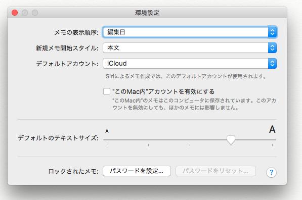 macOS Sierraのメモアプリ:デフォルトの文字サイズが変更可能に!