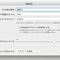 写真: macOS Sierraのメモアプリ:デフォルトの文字サイズが変更可能に!