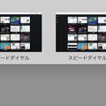 写真: Opera 40:macOS Sierraのフルスクリーンモード問題、システム環境設定のDockのタブ設定を変更したら問題解消?! - 1