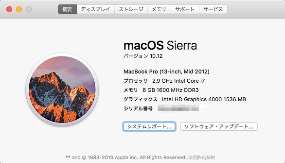 写真: macOS Sierra 10.12:このMacについて - 2