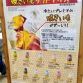 大須商店街:れこると大須の「焼きいもソフトアイス」の立て看板