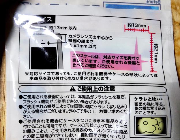 写真: 100円ショップ「セリア」で売ってたスマホ用ワイドレンズ - 6:パッケージ裏側の使用スマホのサイズに関する注意書き