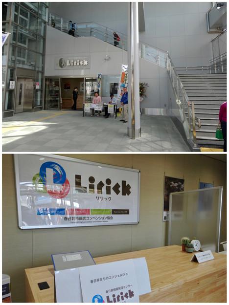 写真: JR春日井駅1階にオープンした春日井市の情報発信施設「Lirick(リリック)」