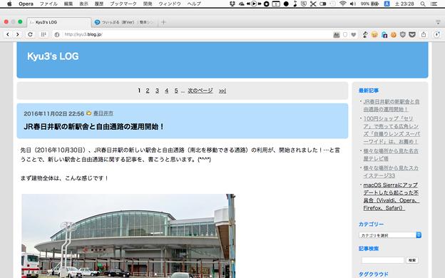 Opera 41:macOS Sierraのフルスクリーン問題に対応するため(?)、ウィンドウ上部にタブバー表示する機能を追加? - 4(フルスクリーンモードでメインメニュー表示)