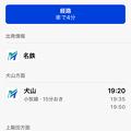 写真: iOS 10のマップアプリ:鉄道運行情報が便利! - 2(味岡駅)