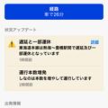 写真: iOS 10のマップアプリ:鉄道運行情報が便利! - 3(金山駅、遅延情報等表示)