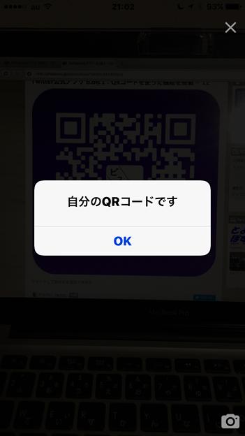 Twitter公式アプリ 6.66.1:QRコードを使った機能を搭載 - 13(自分のQRコード読み込んだら「自分のコードです」と表示)