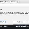 写真: OperaでVivaldiフォーラムにアクセスしたら「無効な証明書」と表示された…