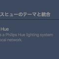 写真: Vivaldi 1.5:「Philips Hue」との連携機能の設定項目 - 2(チェックを有効)