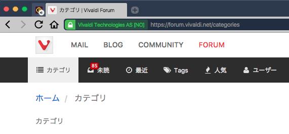 Vivaldi公式フォーラムの日本語化 - 10(日本語化済み)