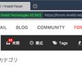 写真: Vivaldi公式フォーラムの日本語化 - 10(日本語化済み)