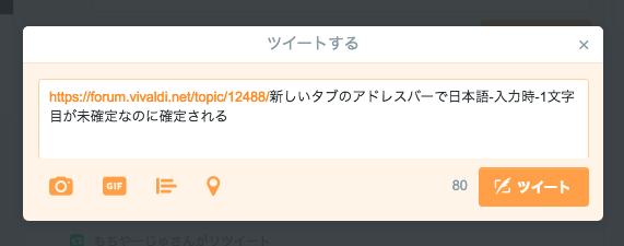 写真: VivaldiフォーラムのURLをアドレスバーからTwitter入力欄にそのままコピーすると…