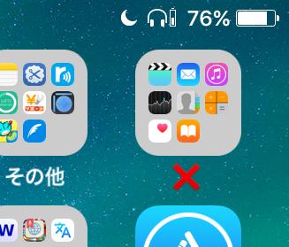 iOS 10.2:Bluetoothイヤホン等々を接続するとヘッドホンアイコン