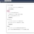 Vivaldi 1.6:プラグイン設定が「Flash」設定に - 1