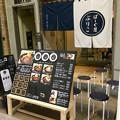 Photos: 大須商店街:美味しそうなハンバーグのお店「ばーぐ屋ぶりこ」