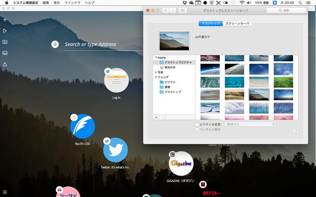 写真: Opera Neon:デスクトップの壁紙と連携し、変わるスピードダイヤル背景 - 3