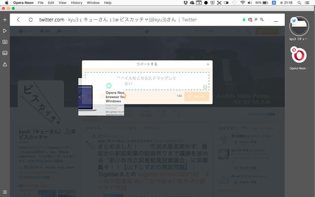 写真: Opera Neon:スクリーンショット撮影機能 - 6(Twitterツイート入力欄にドラッグ)