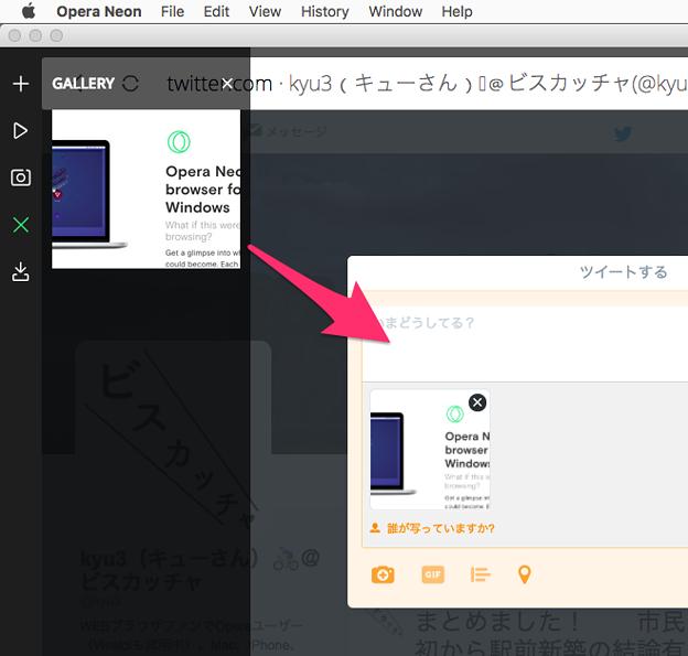 写真: Opera Neon:スクリーンショット撮影機能 - 9(Twitterツイート入力欄にドラッグ)