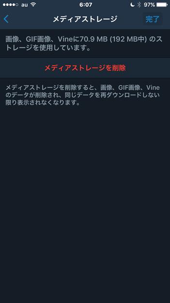 Twitter 公式アプリ 6.73.1:ようやくキャッシュの削除機能を搭載! - 2