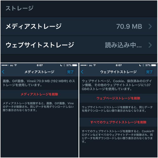 Twitter 公式アプリ 6.73.1:ようやくキャッシュの削除機能を搭載! - 4