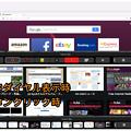 Opera Stable 44:TouchBarをサポート! -  8(2つの表示スタイル)