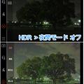 写真: 多機能写真・動画撮影&編集アプリ「Musemage」:HDR >夜間モードで撮影 - 5(モード有効・無効比較)