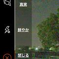 写真: 多機能写真・動画撮影&編集アプリ「Musemage」:HDR >夜間モードで撮影 - 7