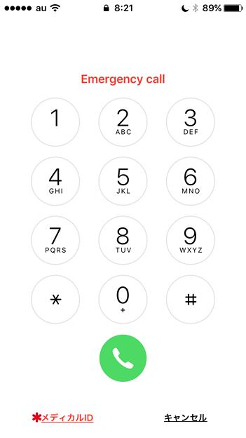 iOS 10.3:緊急通話画面(Emergency Call)