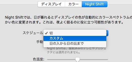 macOS SIerra 10.12.4:Night Shiftモード - 2(スケジュール選択)