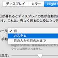 写真: macOS SIerra 10.12.4:Night Shiftモード - 2(スケジュール選択)