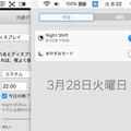 macOS SIerra 10.12.4:Night Shiftモード - 5(通知センターでオン・オフ可能)