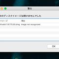 Vivaldi 1.8正式版をインストールしようとしたら、「承認されてません(not recognized)」と表示され、インストールできず…