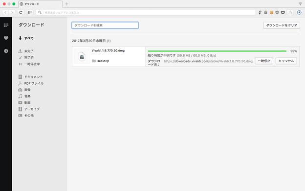 Opera 44:ダウンロード管理画面