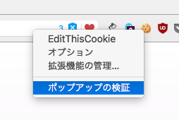 Opera 44:拡張機能の右クリックメニューに「ポップアップの検証」