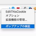 Photos: Opera 44:拡張機能の右クリックメニューに「ポップアップの検証」