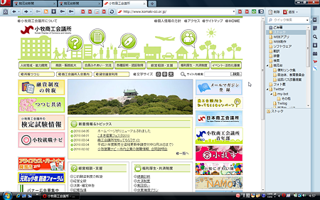 小牧商工会議所公式サイトがリニューアル