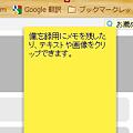 Photos: Chromeエクステンション:Note Anywhere(拡大)
