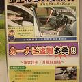 写真: 小牧警察署の車上荒らし注意チラシ